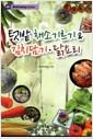 텃밭 채소기르기와 & 김치담기, 닭요리