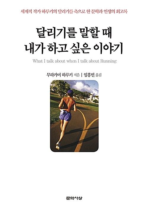 [중고] 달리기를 말할 때 내가 하고 싶은 이야기