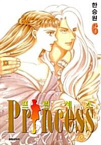프린세스 6