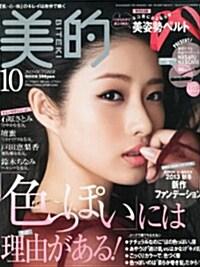 BITEKI (美的) 2013年 10月號 [雜誌] (月刊, 雜誌)