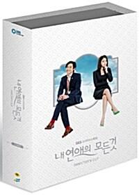 SBS 드라마 : 내 연애의 모든 것 - 감독판 (10disc+50p 화보집)