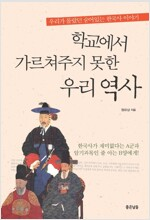 학교에서 가르쳐주지 못한 우리 역사 : 우리가 몰랐던 숨어있는 한국사 이야기