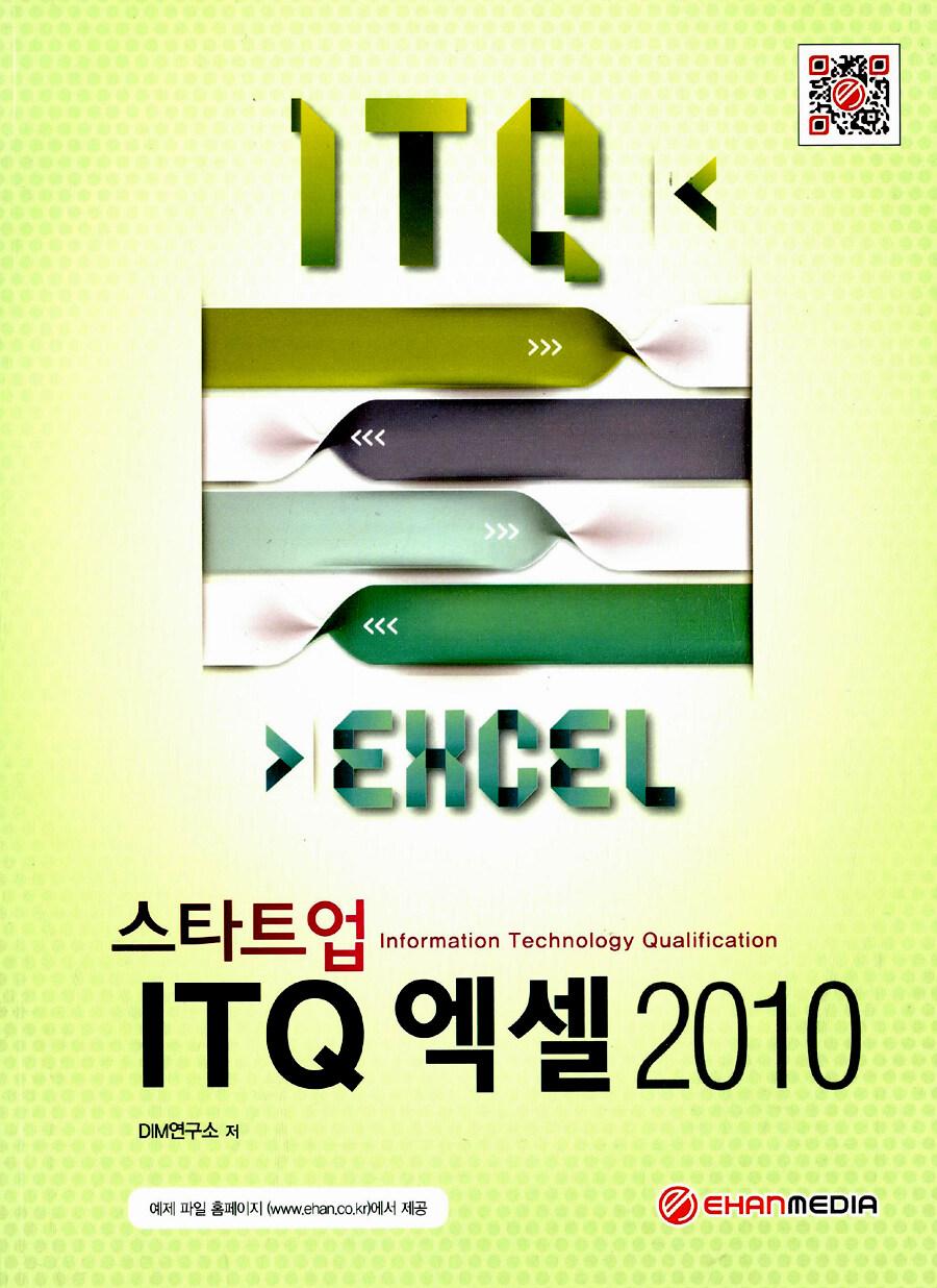 (스타트업) ITQ 엑셀 2010