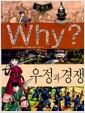 [중고] Why? 한국사 우정과 경쟁