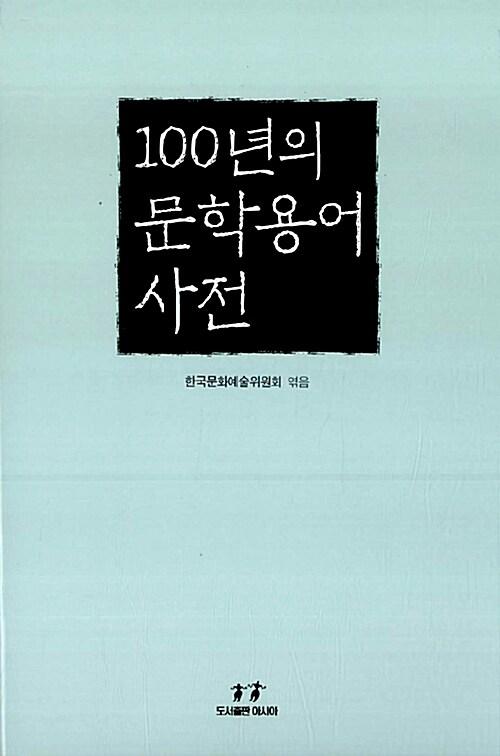 100년의 문학용어사전