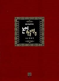 논어한글역주 세트 - 전3권