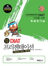 (DIAT)프리젠테이션 : DIAT 만점을 위한 특별한 기술 만점신공 : 파워포인트 2003 사용자용