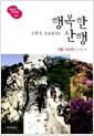 주말이 기다려지는 행복한 산행 : 서울.수도권