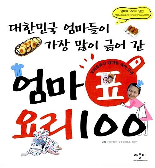 대한민국 엄마들이 가장 많이 긁어 간 엄마표 요리 100