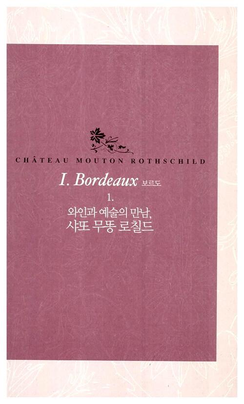와인견문록 : 보르도에서 토스카나까지 : 세계 최고의 와인에 담긴 문화와 역사