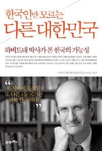 한국인만 모르는 다른 대한민국 - 하버드대 박사가 본 한국의 가능성