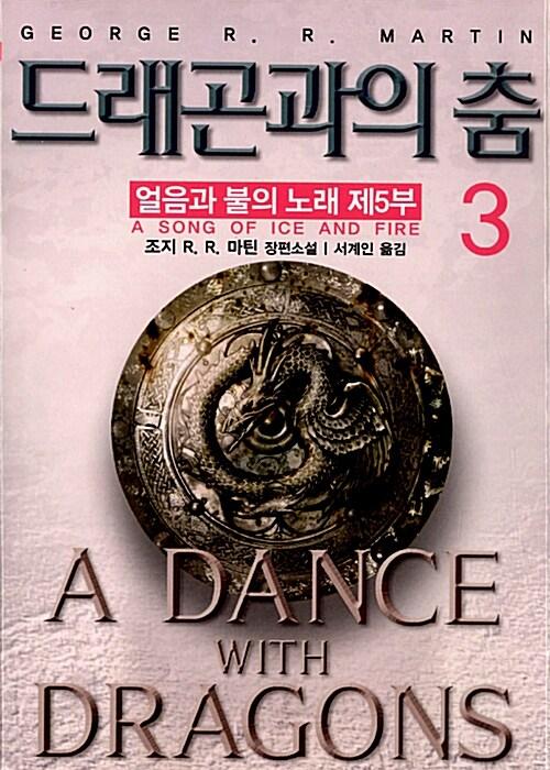 드래곤과의 춤 3