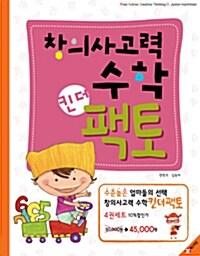 창의사고력 수학 킨더팩토 세트 - 전4권