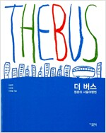더 버스 : 청춘의 서울여행법