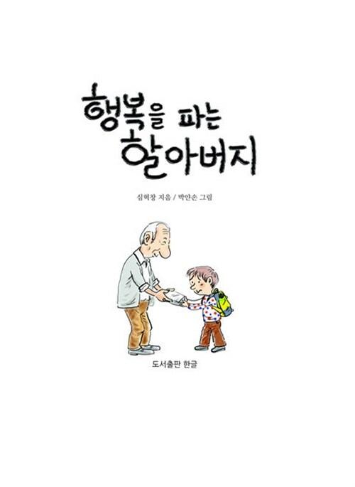 행복을 파는 할아버지
