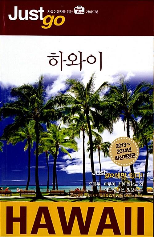 저스트 고 하와이 (2013~2014)
