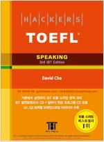 [중고] 해커스 토플 스피킹 (Hackers TOEFL Speaking) (3rd iBT Edition)