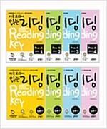 [세트] 미국교과서 읽는 리딩 PreK 준비편 + K 입문편 특별 패키지 - 전8권