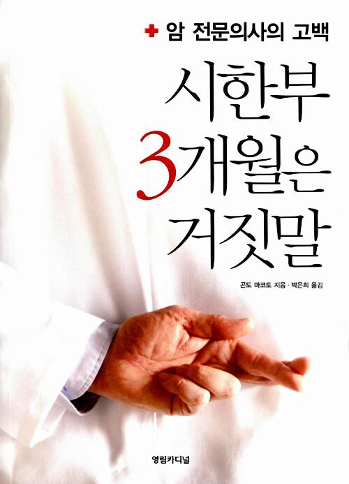 시한부 3개월은 거짓말 : 암 전문의사의 고백