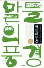 말들의 풍경 - 고종석의 한국어 산책 (개정증보판)