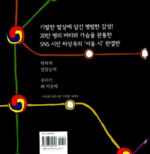 서울 시. 2