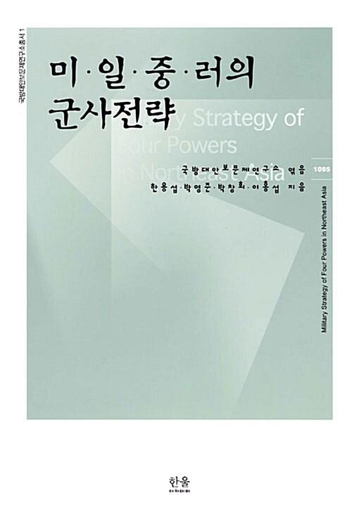 미·일·중·러의 군사전략 (양장)