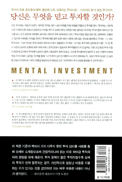 멘탈 투자 : 위기의 투자자들을 위한 투자의 정석