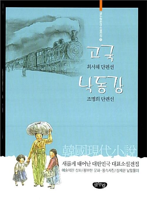 고국/낙동강