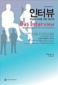 인터뷰 : 저널리스트를 위한 핸드북