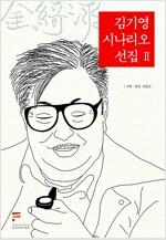김기영 시나리오 선집 2