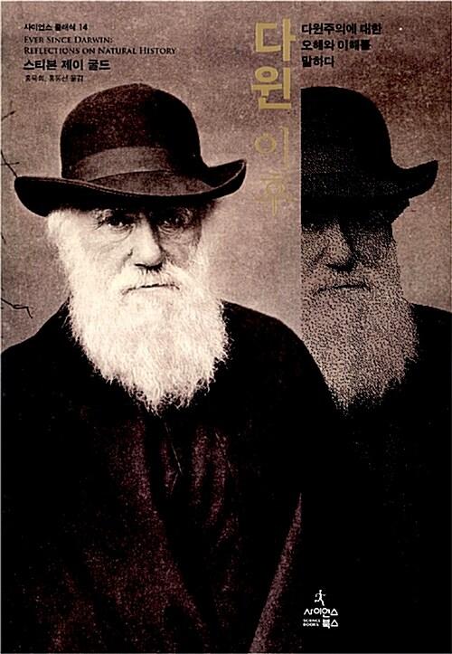 다윈 이후