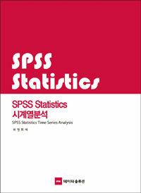 SPSS statistics 시계열분석 개정판