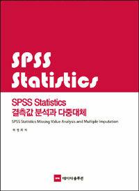 SPSS statistics 결측값 분석과 다중대체 개정[판]