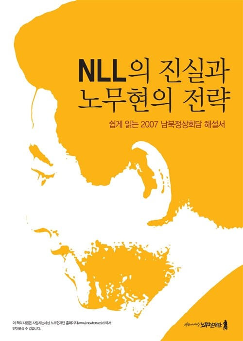NLL의 진실과 노무현의 전략 : 쉽게 읽는 2007 남북정상회담 해설서