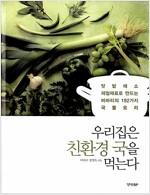 [중고] 우리집은 친환경 국을 먹는다