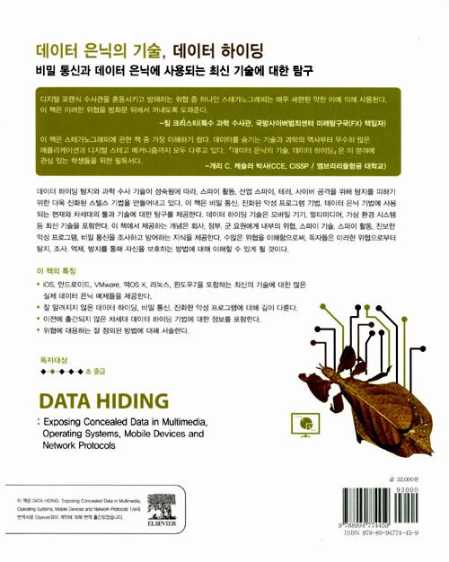 데이터 은닉의 기술, 데이터 하이딩