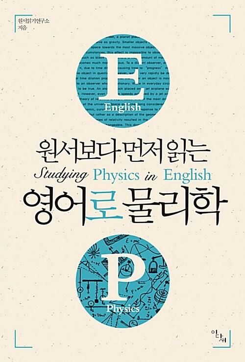 원서보다 먼저 읽는 영어로 물리학