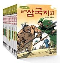 이현세 만화 삼국지 세트 - 전10권