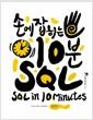 [중고] 손에 잡히는 10분 SQL
