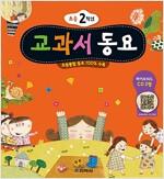 [중고] 초등 2학년 교과서 동요 (하이브리드 CD 2장)