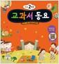 초등 2학년 교과서 동요 (하이브리드 CD 2장)