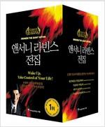 앤서니 라빈스 전집 - 전4권