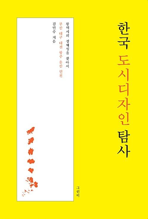 한국 도시디자인 탐사 (컬러판)