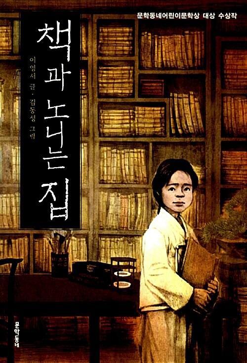 [중고] 책과 노니는 집