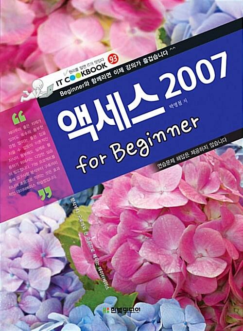 액세스 2007 for Beginner