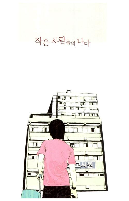 대한민국 표류기