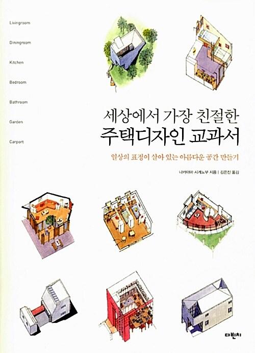 (세상에서 가장 친절한)주택디자인 교과서 : 일상의 표정이 살아있는 아름다운 공간 만들기