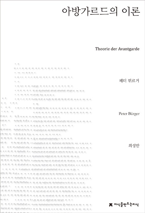 아방가르드의 이론