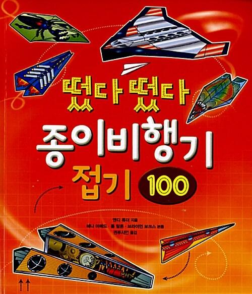 떴다 떴다 종이비행기 접기 100