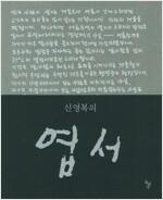 신영복의 엽서